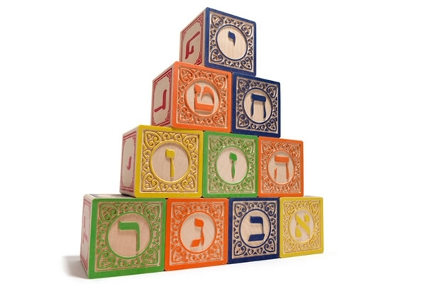 Hebrew Alphabet Blocks | Cool Mom Picks