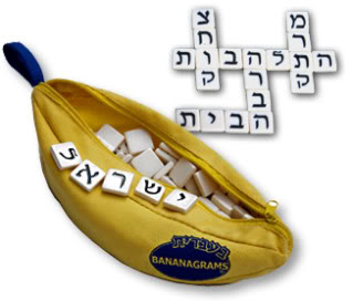 Bananagrams go Hebrew. We're kvelling!