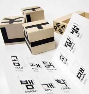 Play with blocks, learn Korean. It's child's play!